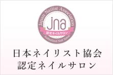 日本ネイルサロン協会 認定ネイルサロン
